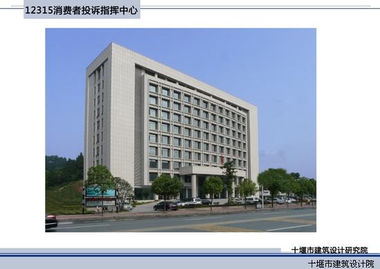 十堰市工商局12315指挥中心